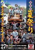 成田市飯田町 夏祭り