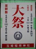 平成26年玉姫稲荷神社大祭
