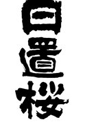 日置桜(鳥取)