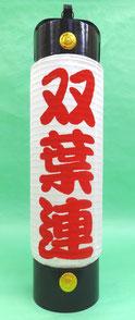 茂原/双葉連さん