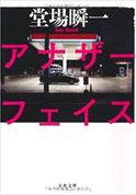 大友鉄の読書画像
