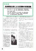 日本社会福祉士会