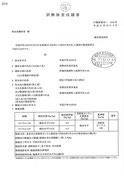 2015.10.9検査結果(中国産大豆)