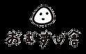 新潟の絵本出版社 おむすび舎です。絵本の企画、編集、発行、販売、食育講座出前