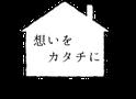戸田工務店ホームページ