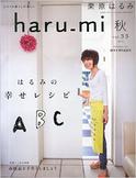haru_mi vol.33