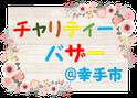 チャリティー|フリマ|フリーマーケット|遺品整理|不用品回収|埼玉|幸手市|久喜市|宮代町|