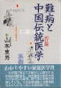 難病と中国伝統医学