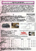 平成24年3月4日(日)里山再生事業イベント申込用紙