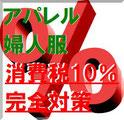 アパレル婦人服消費税10%完全対策