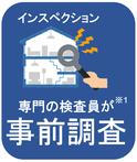 インスペクション(事前調査)