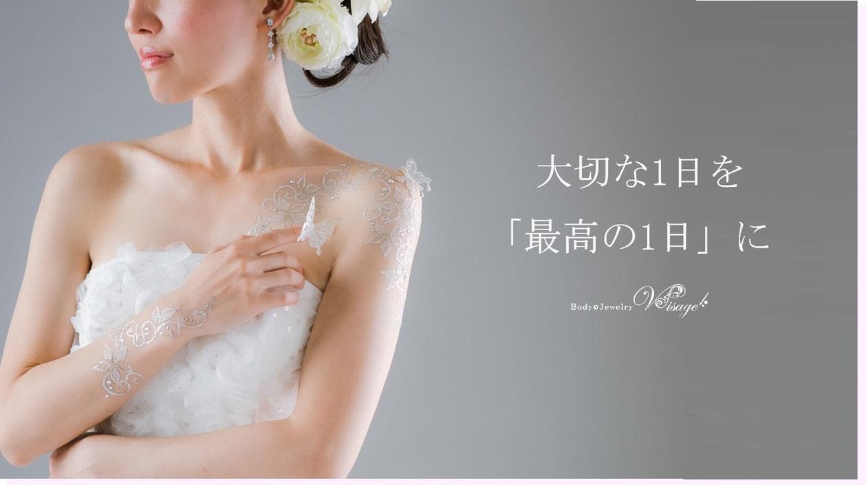 札幌 ボディジュエリー Visage ブライダル 結婚式 花嫁 キラキラ アート ウエディング シール