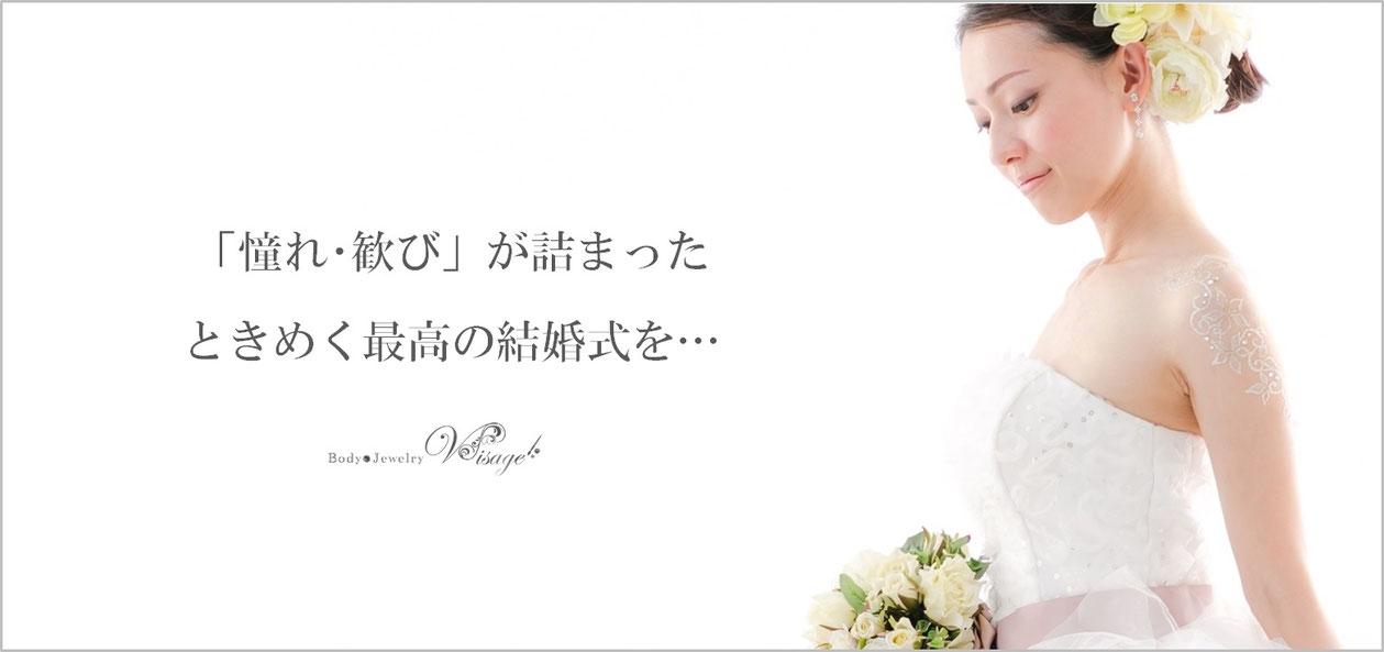 札幌ボディジュエリーVisageブライダル 結婚式 ウエディング 花嫁