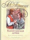 """А.С. Пушкин """"Капитанская дочка""""."""