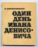 """А.И. Солженицын """"Один день Ивана Денисовича"""""""