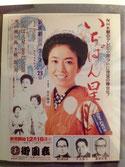 NHK朝のTV小説「いちばん星」佐藤千夜子野役