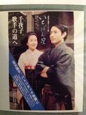 NHK朝のTV小説「いちばん星」