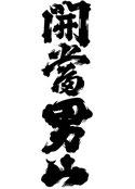 開當男山(福島)