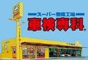 【木更津市/江川】  車検専科 木更津店