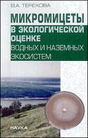 УДК 574 ББК 28.08 Т35 ISBN 5-02-034200-9