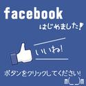 facebook,フェイスブック,掲示板,ブログ,無料