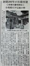 創建200年の社殿再建(2009年7月18日 中外日報)