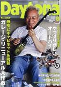 Daytona (デイトナ) 2012年 8月号 Vol.254