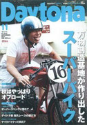 Daytona (デイトナ) 2011年 11月号 Vol.245
