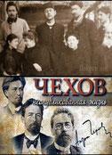 Чехов. Неопубликованная жизнь (2010)