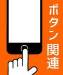 iPhoneのボタンに関する不具合
