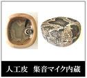 人工皮 集音マイク内臓の画像