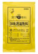 タキザワ漢方廠の加味逍遙散料