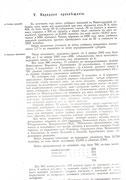 обзор Ниж.губернии за 1882 г