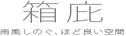 箱庇のロゴ画像