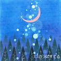 月明かりの森★★★☆☆