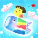 金ちゃんと鯉のぼり(テキスト有)★★★★☆