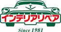 インテリアリペア(車関連)