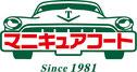 マニキュアコート・外装リフレッシュ