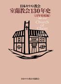 #日本キリスト教会#室蘭教会#130年史#教会史#北海道中会#1886年