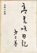 高見順日記 第三巻