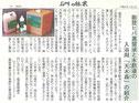 天木森(てんこもり)入浴液林業雑誌掲載