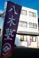 横田校の校舎