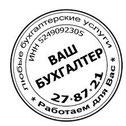 Бухгалтерское Сопровождение Одесса, бухгалтерское обслуживание Одесса, услуги бухгалтера, бухгалтерские услуги компания, услуги бухгалтера, бухгалтерское обслуживание цены, бухгалтерские услуги, Бухгалтерское Обслуживание Москва цены