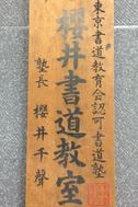 東京書道教育会認可塾 櫻井書道教室