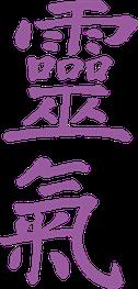 Symbole Reiki ancien