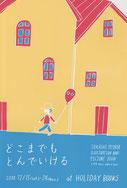 広島在住のイラストレーター絵本作家であるミヤタタカシの「どこまでもとんでいける」展DM ホリデイ書店にて