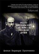 Фёдор Достоевский, как зеркало русской души