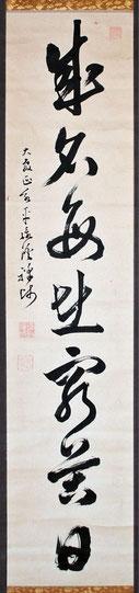 成名毎在窮苦日 (東川寺所蔵)