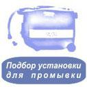 Подбор установки для промывки теплообменников Технологии комфорта Пермь