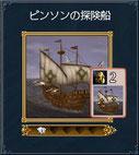 ピンソンの探検船